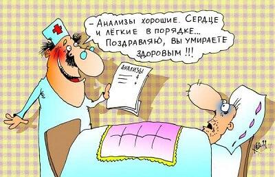 анекдот картинка про болезнь