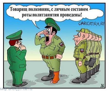 смешная картинка про армию