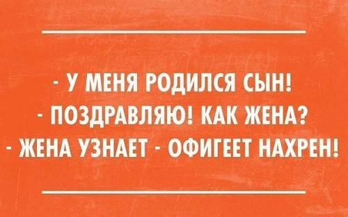 Read more about the article Читать прикольные и забавные фразы