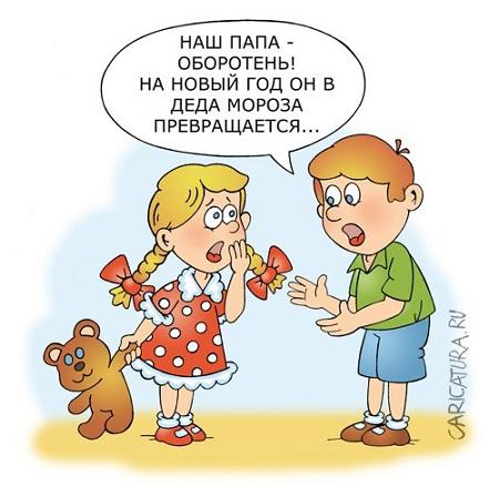 карикатура про детей