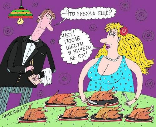 карикатура про еду
