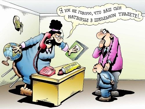 карикатура про школу