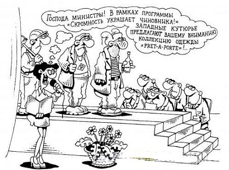 карикатура супер класс