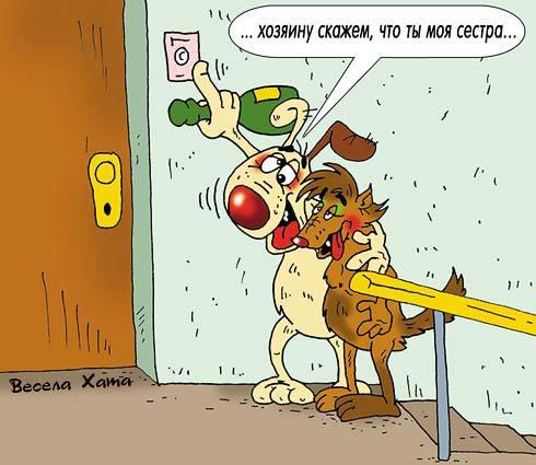 прикольная и ржачная карикатура