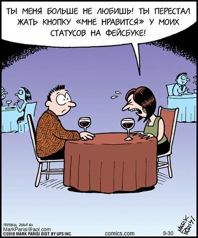 прикольная карикатура про любовь