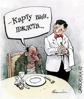 прикольная карикатура про мужчин