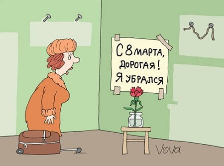 прикольная карикатура про жену