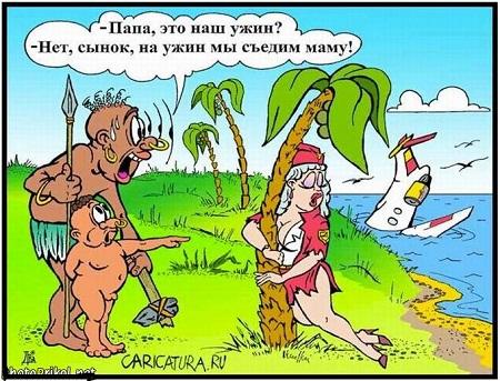 ржачная карикатура про мужчин