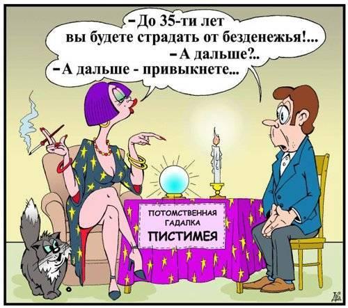 смешная и прикольная карикатура