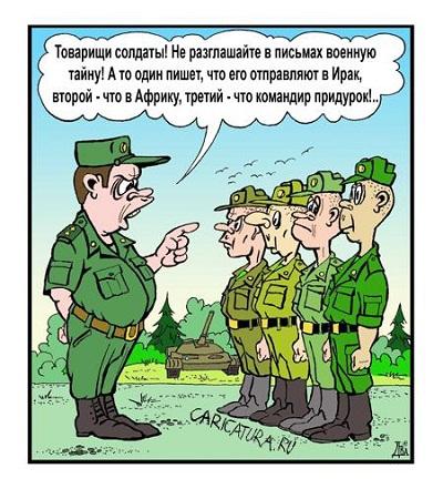 смешная карикатура про армию