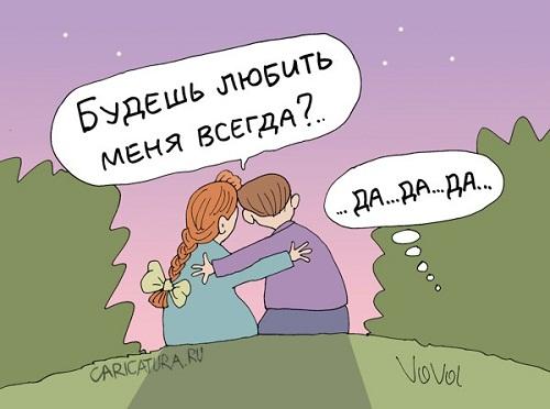 Read more about the article Смешные карикатуры про любовь
