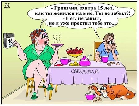 смешная карикатура про мужа