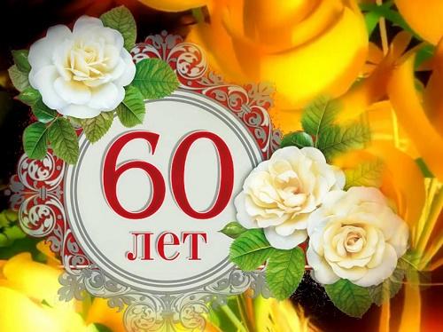 тосты на 60-летие женщине