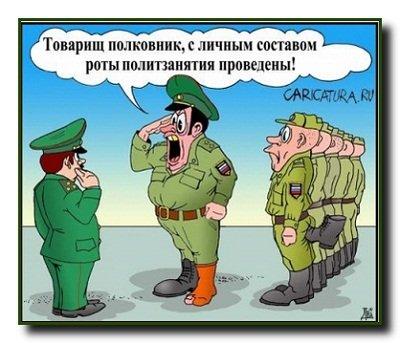 анекдот в картинке про военных