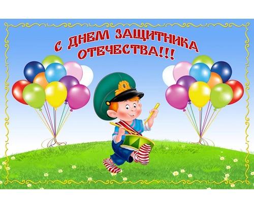 частушки с 23 февраля для детей