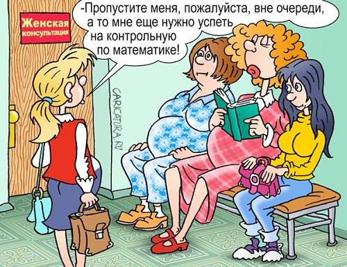 карикатура про беременных