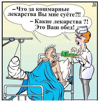 карикатура про больницу