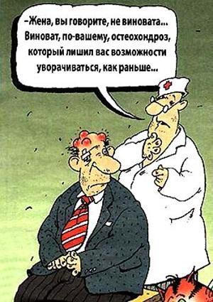карикатура про больного