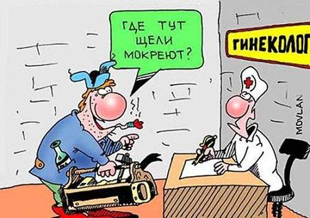 карикатура про гинекологов