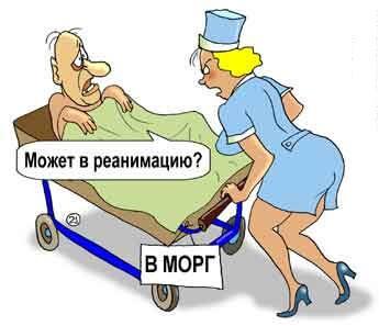 карикатура про медсестер и санитаров