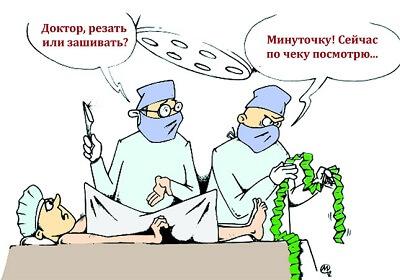 карикатуры про лечение и лекарства