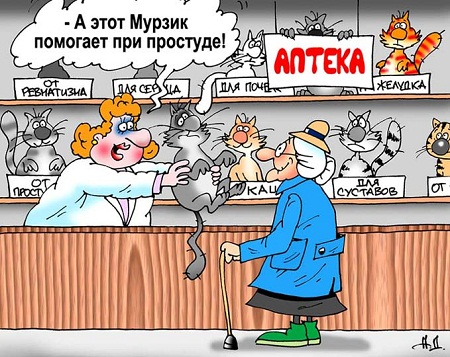 картинка про аптеку
