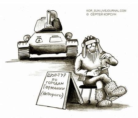 картинка про танки