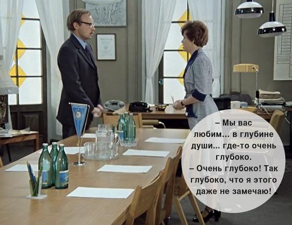 популярная фраза из советского фильма