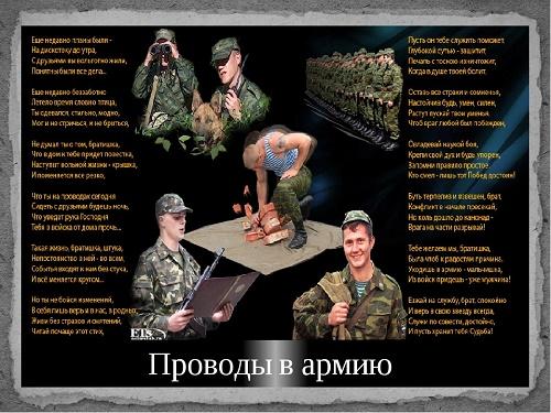Частушки о войне и армии