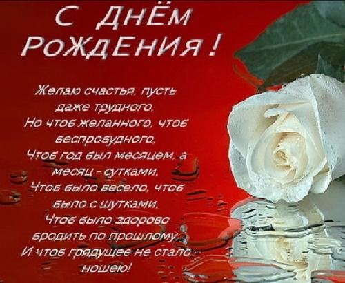 Read more about the article Поздравления с Днем Рождения девушке от души
