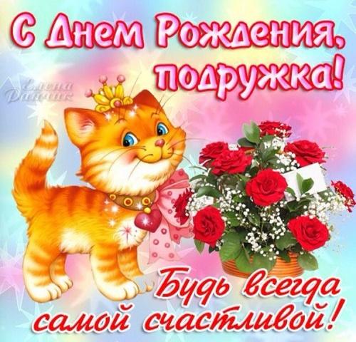 Поздравления с Днем Рождения девушке от всей души