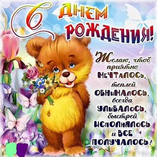 Поздравления с Днем Рождения девушке в прозе
