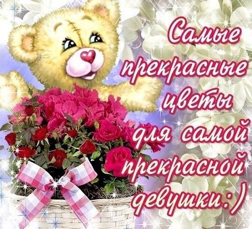 Пожелания с Днем Рождения девушке от всей души