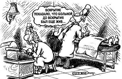 прикольная карикатура про врачей