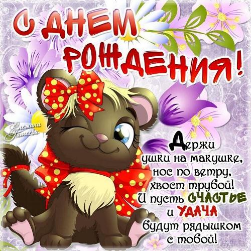 Read more about the article Прикольные поздравления с Днем Рождения девушке в стихах