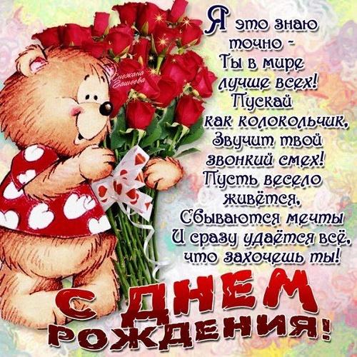 Read more about the article Прикольные пожелания с Днем Рождения девушке