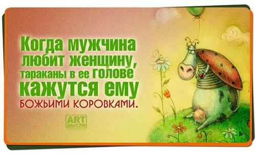 Read more about the article Смешные афоризмы на разнообразные темы