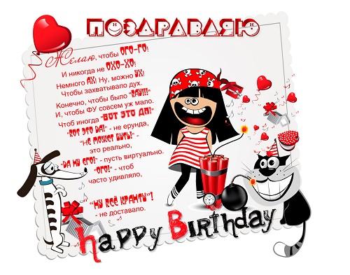 смешные поздравления с днем рождения подруге в стихах