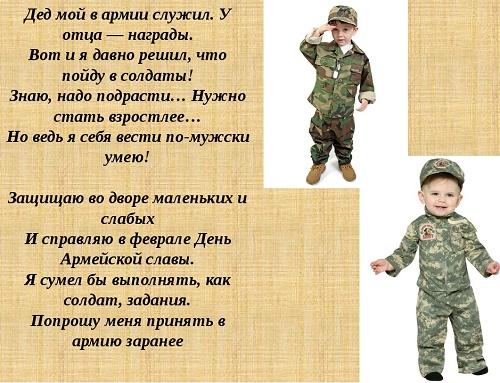 Read more about the article Веселые частушки про войну и армию
