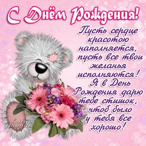 Read more about the article Веселые поздравления с Днем Рождения девушке