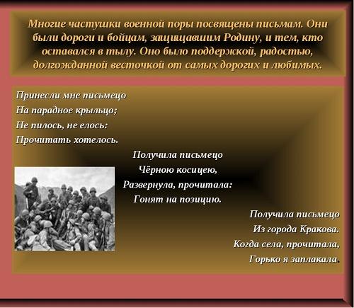 Озорные частушки о Великой Отечественной Войне