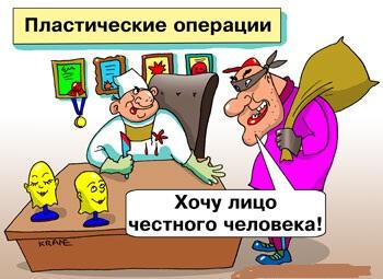 карикатура про клинику и поликлинику