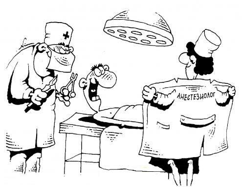 карикатура про операцию
