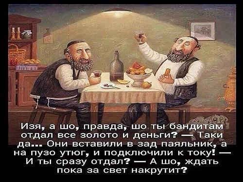 анекдот про евреев картинка