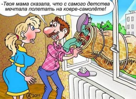 анекдот в картинке про мужа
