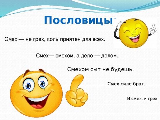 Read more about the article Смешные пословицы и поговорки по алфавиту