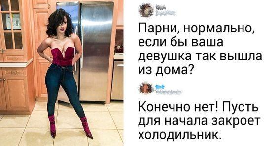 ржачная картинка с девушкой