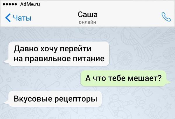 Read more about the article Смешная смс переписка