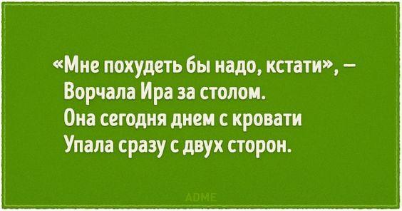 Read more about the article Смешные и прикольные короткие стихи