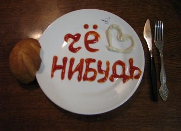 смешные рецепты блюд